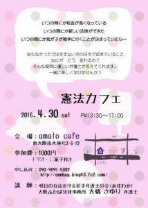 憲法カフェ@東大阪amato cafe 2016-4-30