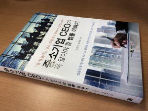 本「中小企業CEOが必ず知らなければならない法律の話」