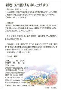 2019年賀状文面(大橋先生)東海版