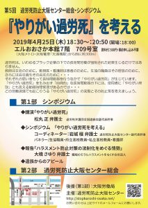 20190425(チラシ)過労死防止総会シンポ