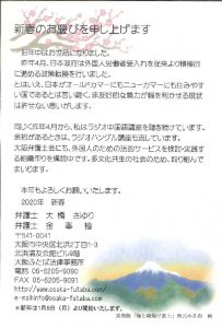 2020年賀状文面(大橋先生)東海版_pages-to-jpg-0001